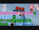 【Mad Games Tycoon】で琴葉姉妹がゲームの歴史をたどる 1992