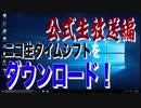 【公式放送編】ニコ生タイムシフトをDLする(調整済みソフト配布) 2017年ver.