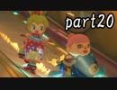 マリオカート8DX実況part20【超究極ノンケ対戦記☆最軽量級の逆襲!】