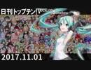 日刊トップテン!VOCALOID&something【日刊ぼかさん2017.11.01】