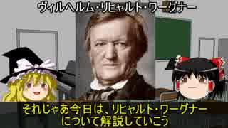 【ゆっくりクラシック】作曲家解説~R.ワ