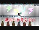 【終わりが】Terraria【見えない】 part7