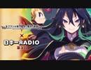 ルフランの地下迷宮と魔女ノ旅団 (PlayStation®4)× 日本一RADIO 【第3回】