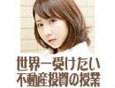 吉田早希と学ぶ「世界一受けたい不動産投資の授業」#2