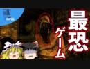 【ホラーゲームスペシャル】ゆっくりのSteamひみつ探偵団6