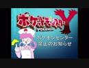 ポケモンセンター禁止のお知らせ【実況】8
