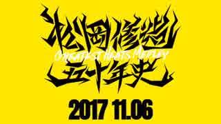 【予告】 松岡修造五十年史 -Greatest Hea