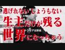 日本が変わるには「死刑を国民公開制度に」ひろゆきも理解