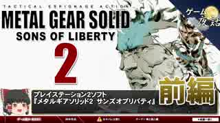【MGS2】棒と壁と縄-ゆっくり解説【第19回-前編】