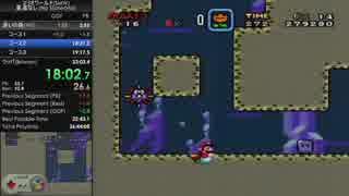 スーパーマリオワールド星道なしRTA 32:56.05 TS版 thumbnail