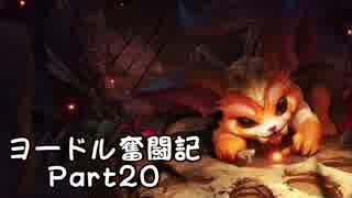 【LOL】ヨードル奮闘記【Part20】