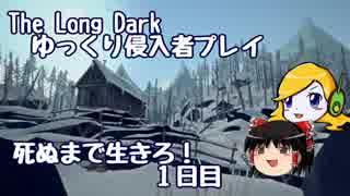 【The Long Dark 】ゆっくり侵入者プレイ
