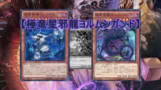 【遊戯王ADS】 極竜星邪龍ヨルムンガンド ワンキル