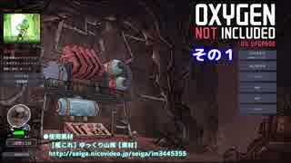 不幸村 Oxygen Not Included その1