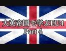 【EU4】大英帝国で学ぶEU4【Part4】