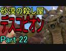 【ネタバレ有り】 ドラクエ11を悠々自適に実況プレイ Part 22