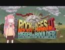 [Rock of Ages 2]茜ちゃん、攻城の夢[VOICEROID実況]