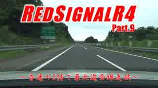 RedSignal R4 Part.9 ~音速の2倍で東北道全線走破~