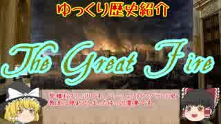 【ゆっくり歴史紹介】ロンドン大火【1666】