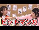 【延長戦・ヒットマンガ】りっぴーそらまるのだらだらごろごろ第35.5回