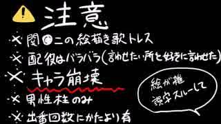 【鬼/滅】柱/で/絵/描/き/歌/伝/え/ま/S/H/O/W/【手描き】