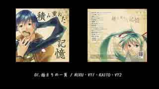 ボーマス38/IKU YUNAGI BEST ALBUM「積み重ねた記憶」クロスフェード