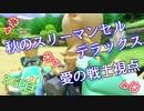 【マリオカート8DX】秋のスリーマンセルデラックス3GP目 愛の戦士視点