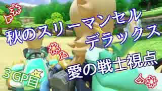 【マリオカート8DX】秋のスリーマンセル