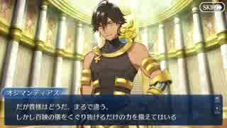 Fate/Grand order ファラオよりの光悦