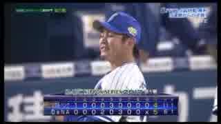 9回表、横浜DeNA満塁のピンチも最後は山崎が締める‼&得点ハイライト
