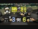 栄冠ナイン 2人雑談プレイ【桃+・足湯】 122