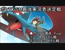 【サントス視点】長老が挑むポケモンSM最強実況者決定戦 Final