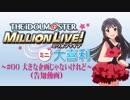 ミリオンライブミニ大喜利#00(告知動画)