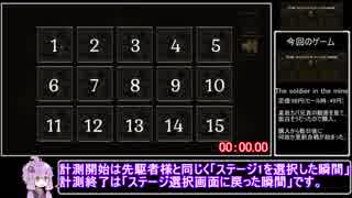 【RTA】The soldier in the mine_1:03.73