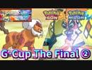 【ポケモンSM】グラカップ・ザ・ファイナ
