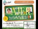 『特番:フェイクメディア①』西村幸祐・藤井厳喜 AJER2017.11.3(y1)