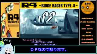 【RTA】R4 -RIDGE RACER TYPE 4-(31:32)琴葉実況Part 1/2