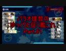【17夏E-5,6,7】パラオ提督のゆっくりと征く艦これ Part.61【ゆっくり実況】