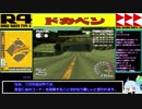 【RTA】R4 -RIDGE RACER TYPE 4-(31:32)琴葉実況Part 2/2