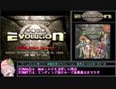 【RTA】神機世界エヴォリューション(3:32:24)琴葉実況Part 1/4