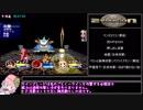 【RTA】神機世界エヴォリューション(3:32:24)琴葉実況Part 2/4