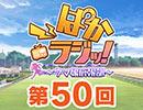 第50回「ぱかラジッ!~ウマ娘広報部~」