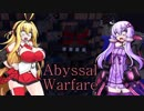 Abyssal Warfare - 異界の化物どもを銃器で一掃する #01【Minecraft】