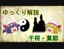 【ファンタジー武器をゆっくり解説】第五回 干将・莫耶