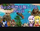 【AoE2】ちょっと中世征服してくる Part28