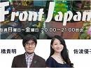 【Front Japan 桜】二つの壁 / 介護報酬削減で疲弊する介護現場[桜H29/11/3]