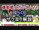【機動戦士ガンダムZZ】ザクⅢ 解説【ゆっくり解説】 part13