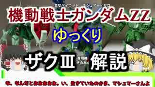【機動戦士ガンダムZZ】ザクⅢ 解説【ゆっ