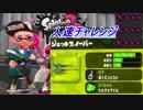【実況】スプラトゥーン2 人速チャレンジpart7