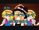 月刊クッキー☆ランキング2017年10月号